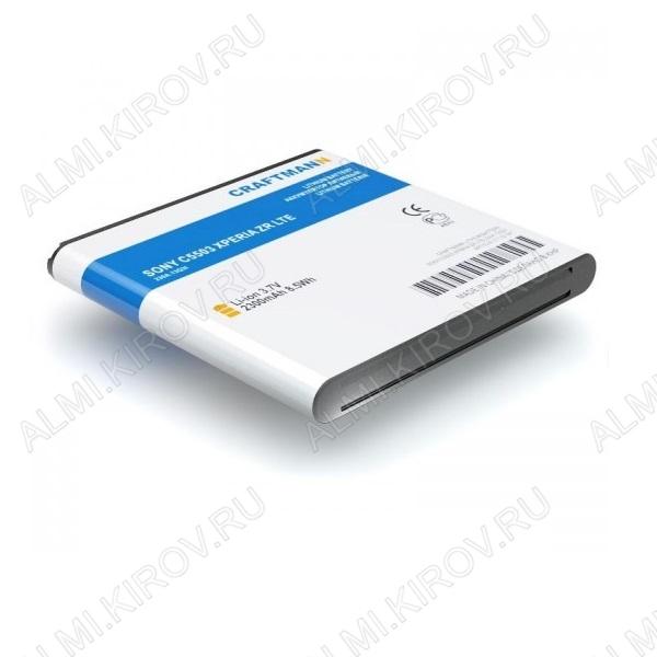 АКБ для Sony Xperia ZR/ ZR LTE/ C5503/ C5503 BA950