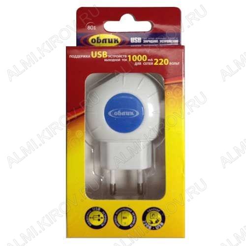 Адаптер AC/DC 220V/5V 1A 801 USB-разъем НЕ ПОСТАВЛЯЕТСЯ!!! Блок питания/зарядное устройство для MP3/Flash плееров, Apple iPod, моб.телефонов, смартфонов