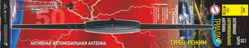 Антенна автомобильная ТРИАДА-50 SUPER активная