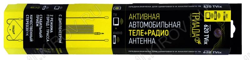 Антенна автомобильная ТРИАДА-620 TVIX TV+RADIO активная