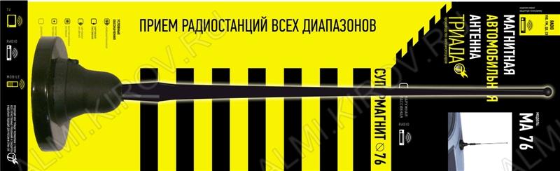 Антенна автомобильная ТРИАДА-МА 76-05 пассивная