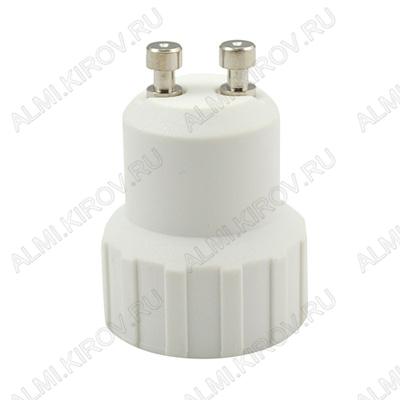 Переходник цокольный AC-02 GU10/E14 для LED ламп вкручивается в патрон GU10 для ламп Е14