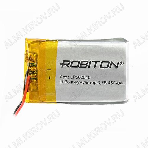 Аккумулятор 3.7V LP502540-PCB-LD 450mAh Li-Pol; 25*40*5,0мм                                                                                                               (цена за 1 аккумулят