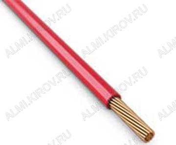 Провод монтажный ПГВА 1х1мм красный Медный; Для монтажа электрооборудования с напряжением до 48В в автотранспорте. Стоек к вибрации/бензину/маслу. Не поддерживает горение