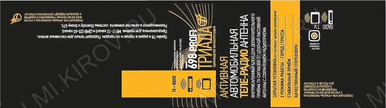 Комплект ТРИАДА-698 PROFI TV+RADIO