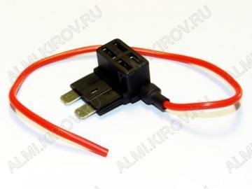 Разветвитель предохранителя C001-028-00212 автомобильный сечение провода 0,5мм, Imax=10A