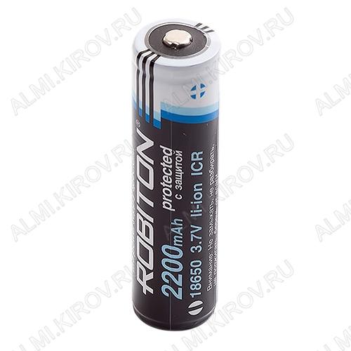 Аккумулятор 18650 (3.7V, 2200mAh) LiIo; 18.5*68мм; с защитой от чрезмерного заряда/разряда                                   (цена за 1 аккумулятор)