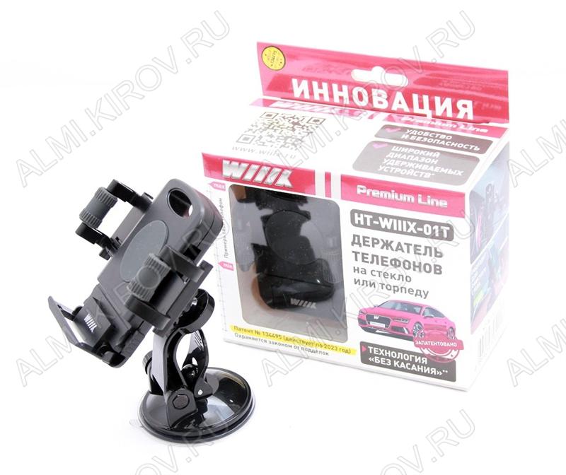 Держатель автомобильный HT-WIIIX-01Tgt черно-серый с кнопкой фиксации зажима для сотовых телефонов /КПК/GPS;  крепление присоска.