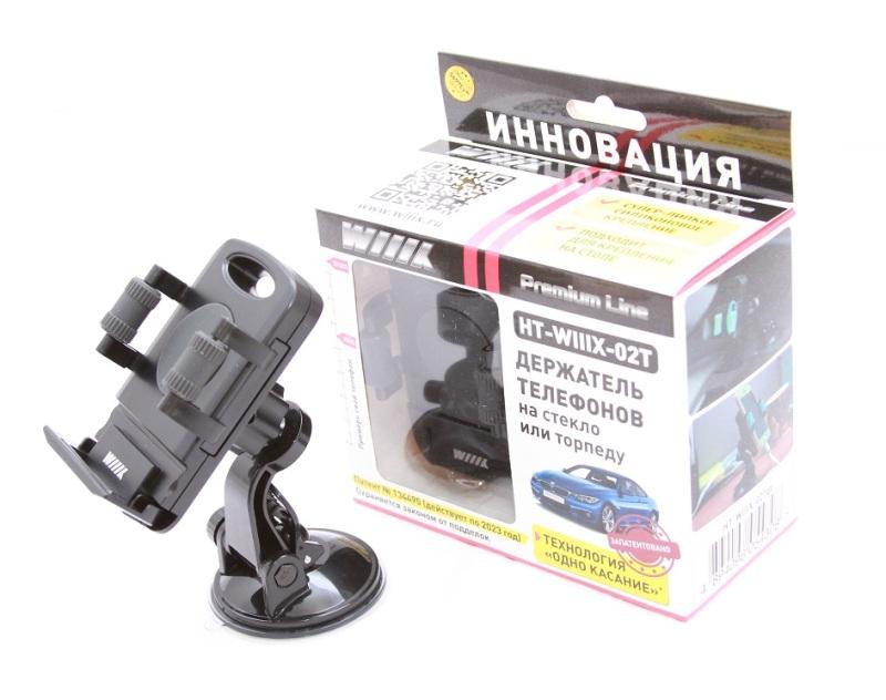 Держатель автомобильный HT-WIIIX-02Tgt черно-серый с автофиксацией для сотовых телефонов /КПК/GPS;  крепление присоска.