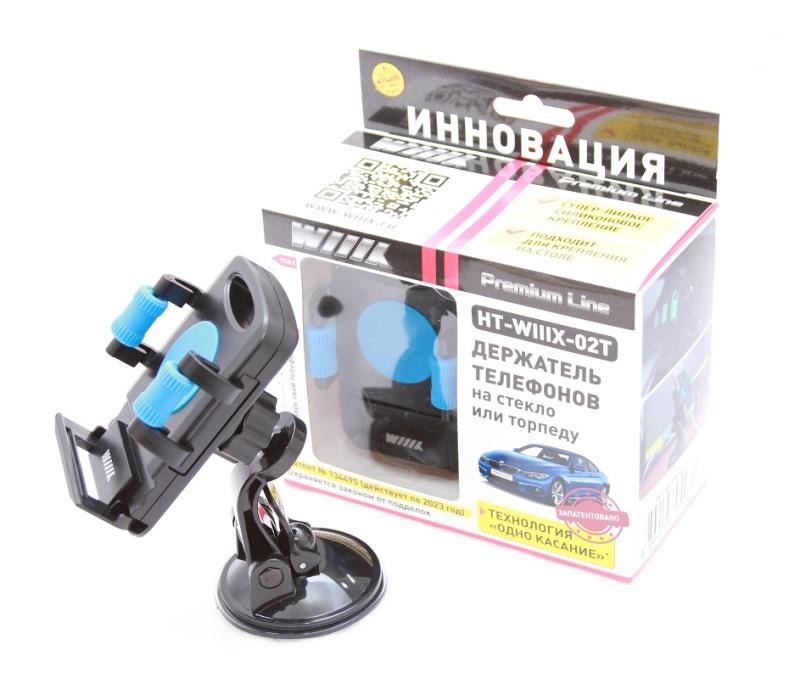 Держатель автомобильный HT-WIIIX-02Tbu черно-синий с автофиксацией для сотовых телефонов /КПК/GPS;  крепление присоска.