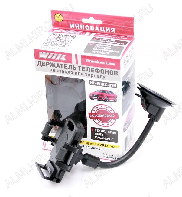 Держатель автомобильный HT-WIIIX-01Ngt черно-серый с кнопкой фиксации зажима для сотовых телефонов /КПК/GPS; длинная штанга; крепление присоска.