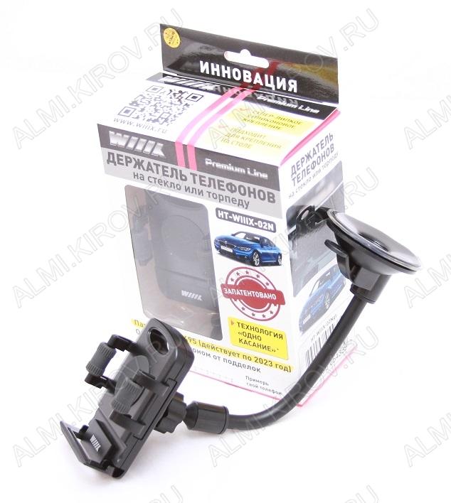 Держатель автомобильный HT-WIIIX-02Ngt черно-серый с автофиксацией для сотовых телефонов /КПК/GPS; длинная штанга; крепление присоска.