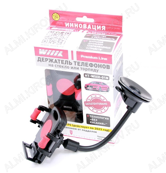 Держатель автомобильный HT-WIIIX-01Nr черно-красный с кнопкой фиксации зажима для сотовых телефонов /КПК/GPS; длинная штанга; крепление присоска.