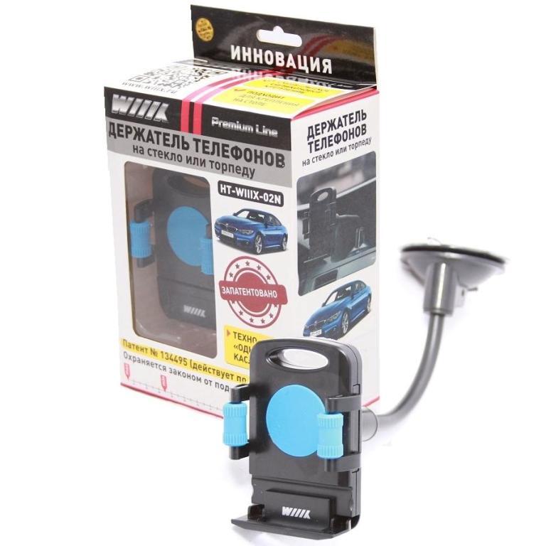 Держатель автомобильный HT-WIIIX-02Nbu черно-синий с автофиксацией для сотовых телефонов /КПК/GPS; длинная штанга; крепление присоска.