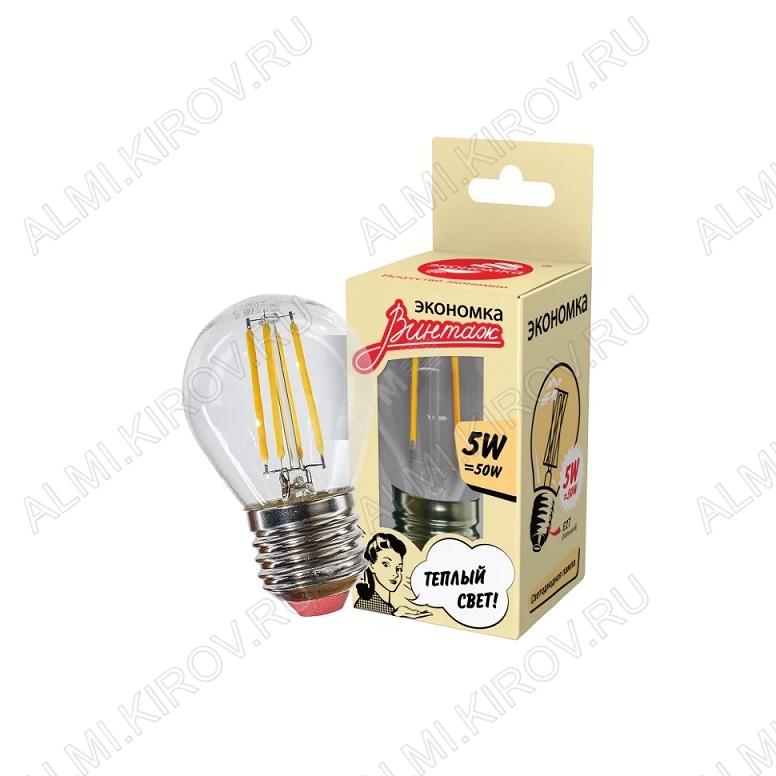 Лампа светодиодная 220В/  5,0Вт/ E27/ 2700К (теплый белый) (L368)/ 450lm (EcoLedFL5wGL2727);