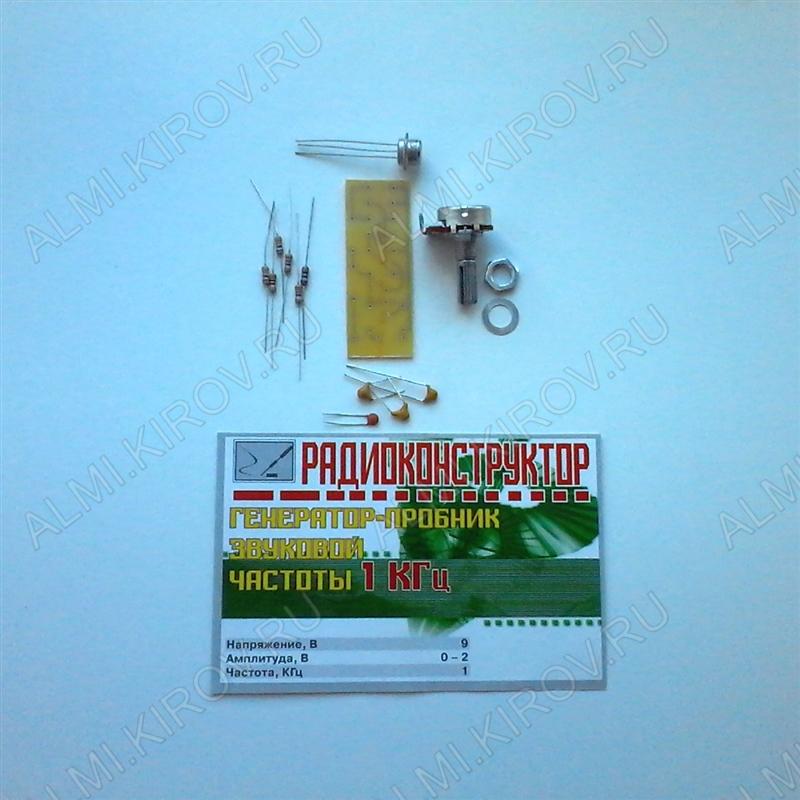 Радиоконструктор Генератор-пробник звуковой частоты №41 (1000Гц) Напряжение 9В; Амплитуда 0-2В; Частота 1 КГЦ