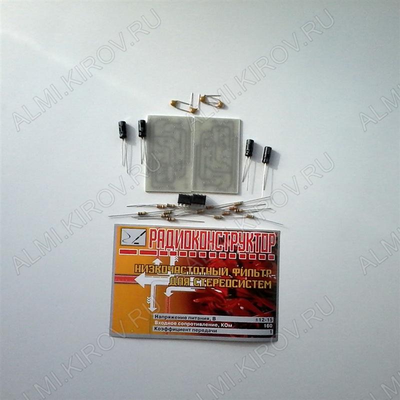 Радиоконструктор Фильтр активный НЧ стерео №93 (TL072) Напряжение питания +- 12-15В; Вх. сопротивление 160 КОм; Коэфф.передачи 1