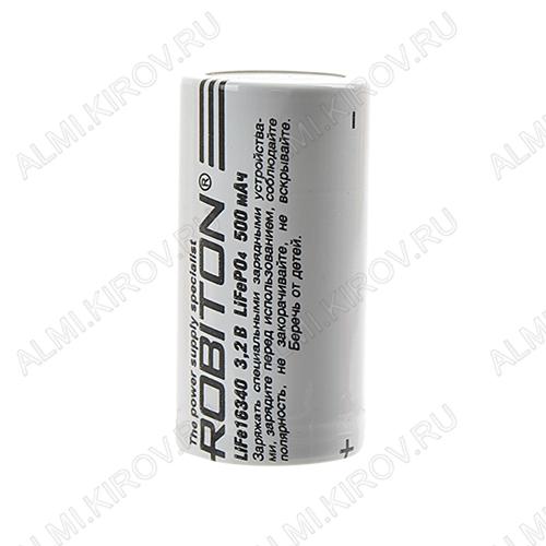 Аккумулятор 16340 (3.2V, 500mAh) LiFe LiFePO4; 16.5*33.7мм, без защиты                                        (цена за 1 аккумулятор)