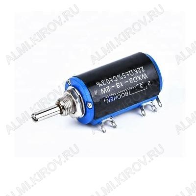 Потенциометр 22K WXD3-13-2W моно многооборотный