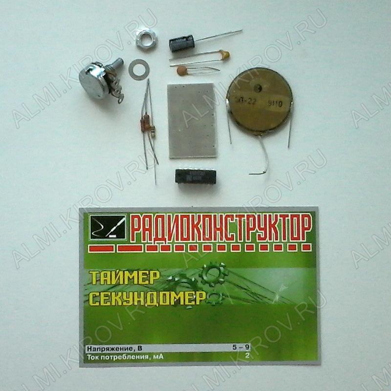 Радиоконструктор Таймер-секундомер №10 (питание: 5...9В) Напряжение питания 5-9В; Ток потребления 2мА