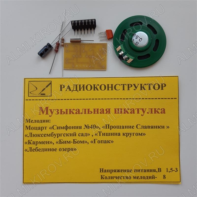 Радиоконструктор Музыкальная шкатулка (8 мелодий)№123, на микросхеме УМС8 Мелодии: