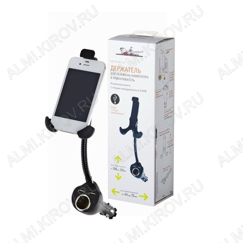 Держатель для телефона в прикуриватель на длинной штанге с гнездом прикуривателя и 2xUSB (AMS-F-04) Размер удерживаемого устройства 45-75 мм (Ш)/108-135 мм (В); Дополнительные аксессуары - кабель microUSB; Длина штанги10см