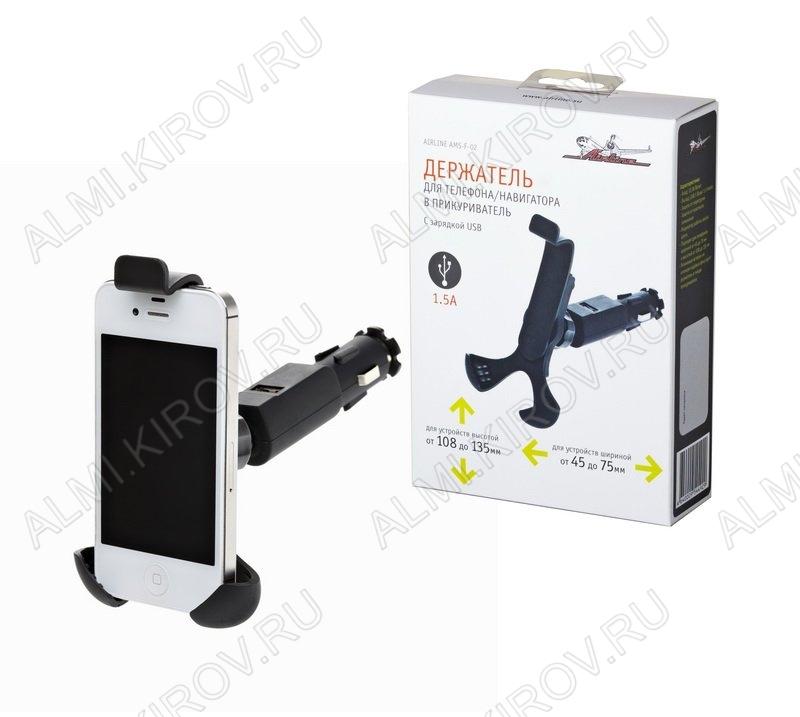 Держатель для телефона/навигатора в прикуриватель с зарядкой USB (AMS-F-02) Размер удерживаемого устройства 45-75 мм (Ш)/108-135 мм (В); Дополнительные аксессуарыкабель microUSB