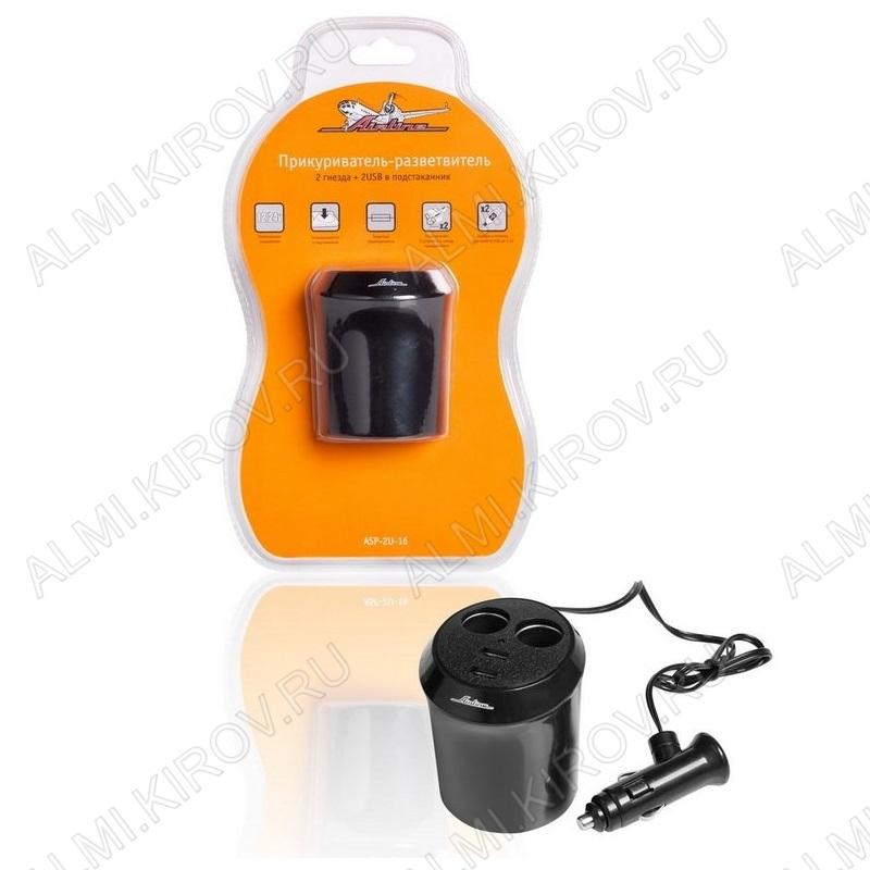 Разветвитель прикуривателя 2 гнезда + 2USB в подстаканник (ASP-2U-16) Номинальное напряжение 12/24В; Максимальный выходной ток 5А; Параметры USB 5В, 3,1А; Суммарная мощность потребителей 60Вт