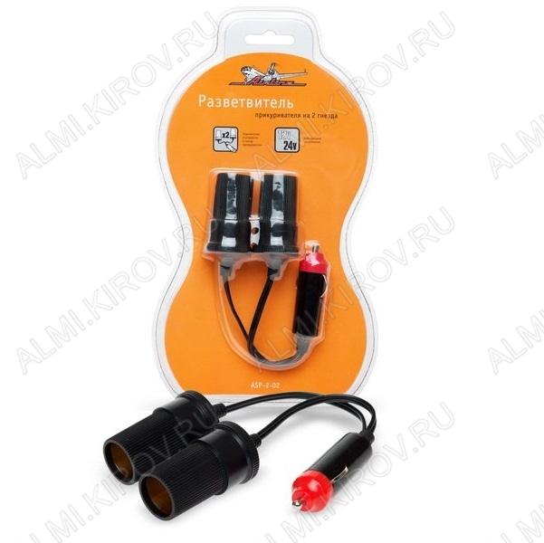 Разветвитель прикуривателя на 2 гнезда (ASP-2-02) Номинальное напряжение 12/24 В; Максимальный выходной ток 5А; Суммарная мощность потребителей 60Вт