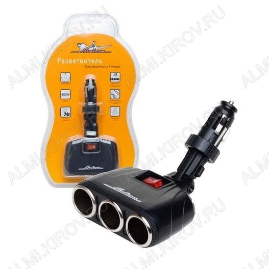 Разветвитель прикуривателя трансформер на 3 гнезда, штекер-фиксатор (ASP-3T-09) Номинальное напряжение 12/24 В; Максимальный выходной ток 8А; Суммарная мощность потребителей 60Вт, помимо USB; Параметры USB 5В 1000мА