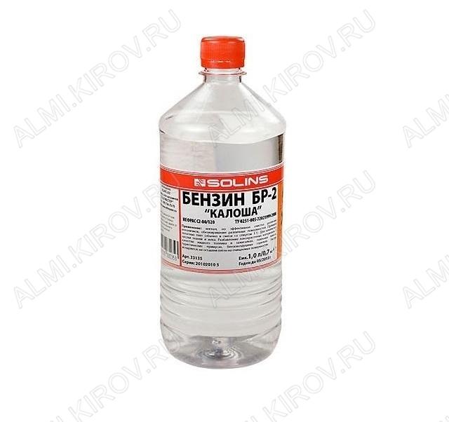 Растворитель-очиститель КАЛОША (Нефрас С2-80/120) ТУ РБ 1л средство для мягкой, но эффективной очистки различных механизмов (включая, часовые), обезжиривание различных поверхностей.