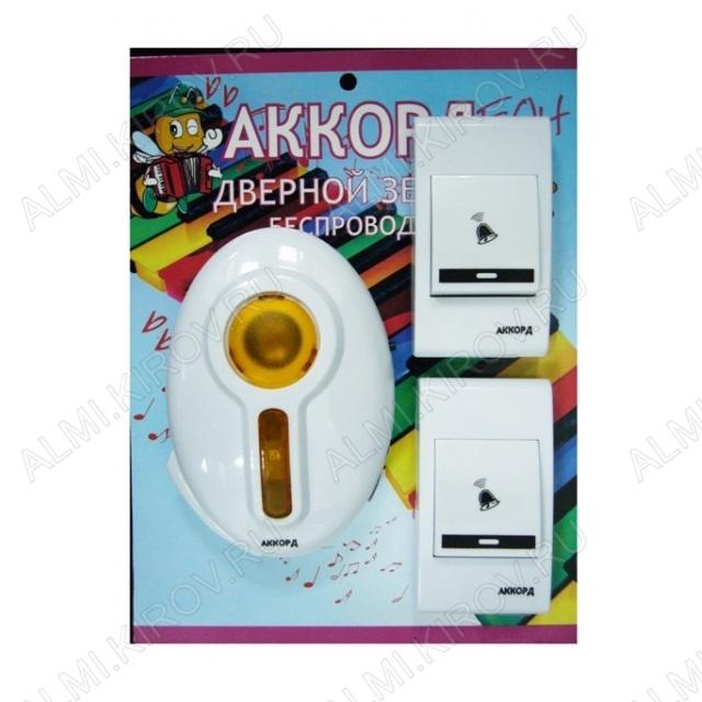 Эл.звонок Аккорд D5620 беспроводной 2 кнопки; 24 мелодии;дистанция до 80м; максимальная громкость 70-90дБ,треб. 2 батарейки типа АА