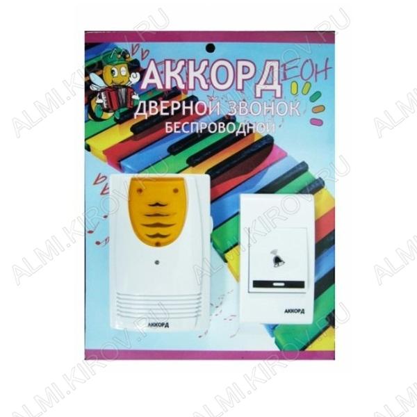 Эл.звонок Аккорд D8203 беспроводной 1 кнопка; 24 мелодии;дистанция до 80м; максимальная громкость 70-90дБ,треб. 2 батарейки типа АА