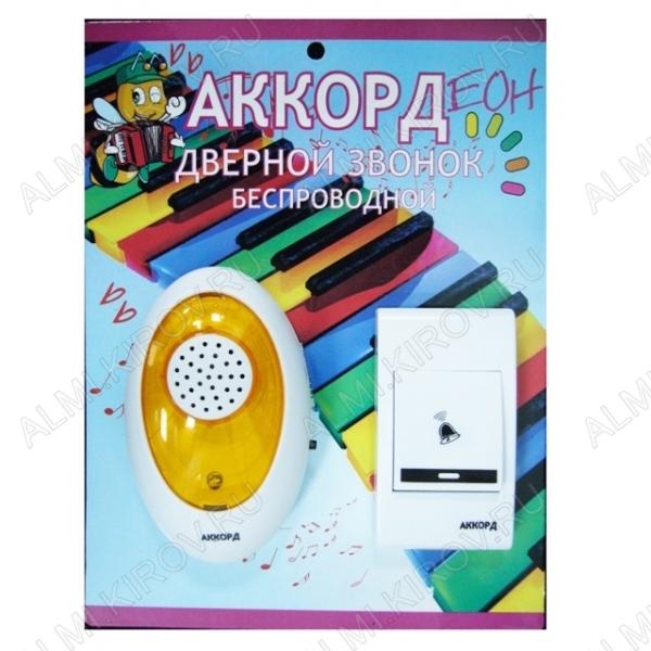 Эл.звонок Аккорд D001 беспроводной 1 кнопка; 24 мелодии;дистанция до 80м; максимальная громкость 70-90дБ,треб. 2 батарейки типа АА