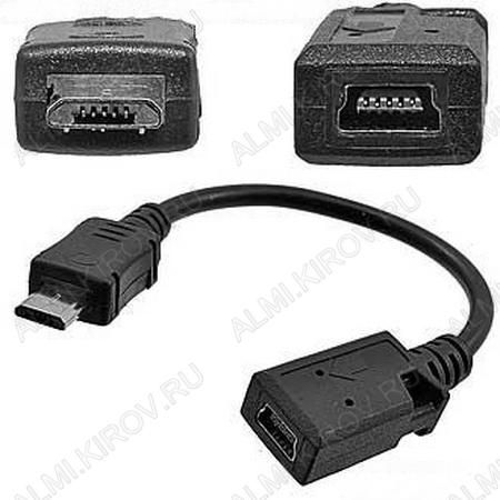 Переходник (5091) MINI USB B 5pin гнездо/MICRO USB B 5pin штекер с кабелем