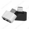 Переходник (5081) USB A гнездо/MICRO USB B 5pin штекер (OTG) короткий (BS-510/BS-519)