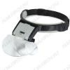 Лупа очки (х1/1.7/2/2.5/3.5/4) MG81001-B2 Подсветка 2 диода; Питание от 2*AAA (в комплекте); Материал: пластик