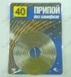 Припой ПОС-40 т 1,0мм L=1м с канифолью