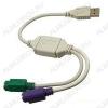 Переходник (5041) USB A штекер/ PS/2 два гнезда с кабелем 0.3м для подключения клавиатуры и мыши с разъемами PS/2 в гнездо USB