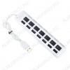Разветвитель USB на 7 USB-гнезд Hi-Speed с выключателями белый