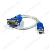 Переходник (5044) USB A штекер/DB-9M штекер с кабелем 0.8м USB2.0 TO RS232 Convertor; supports Win98/2000/XP Mac os v8.6