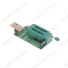 Программатор CH341a для FLASH и EEPROM