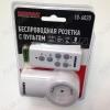 Розетка с ПДУ RX-001 (комплект 1 розетка + ПДУ) Мощность 2640 Вт; IP 23; Радиус: 30 м; Цвет - белый