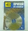 Припой ПОС-40 прв 1,0мм L=1м