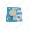 Элемент питания G/SR44/357 1.5V;серебряно-цинковые;1/10/100                                                                                    (цена за 1 эл. питания)