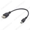 Шнур USB A гн/MICRO USB B 5pin шт 0.15м (USB OTG) удлиненный разъем (A-OTG-AFBM-03)