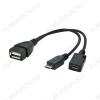 Шнур USB A гн/MICRO USB B 5pin шт 0.15м (USB OTG) с доп. питанием (A-OTG-AFBM-04)