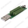 Модуль Нагрузочный резистор 1А/2А, используется для проверки емкости аккумуляторов, качества кабелей