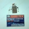 Радиоконструктор Усилитель антенный для УКВ/ЧМ приёмника №91 Напряжение питания 9-12В; Ток потребления 10-12мА; Коэффициент усиления 15-18дБ