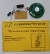Радиоконструктор Музыкальная шкатулка (2 мелодии) №118, на микросхеме УМС8 Мелодии: